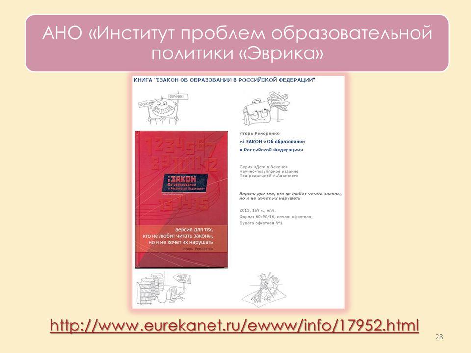28 http://www.eurekanet.ru/ewww/info/17952.html