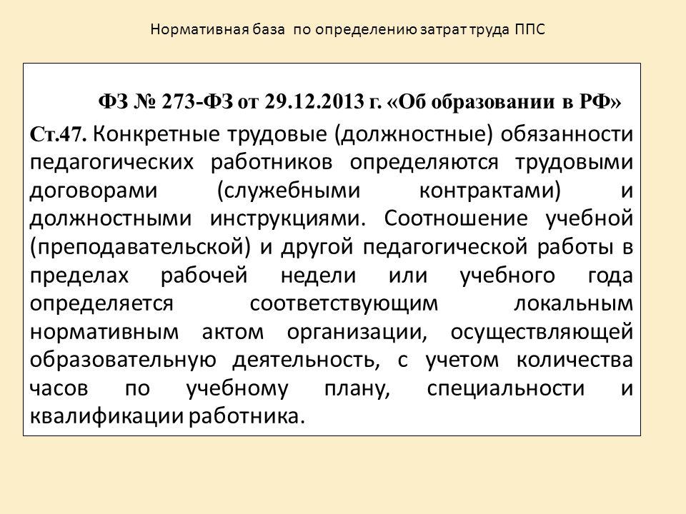 Нормативная база по определению затрат труда ППС ФЗ № 273-ФЗ от 29.12.2013 г.
