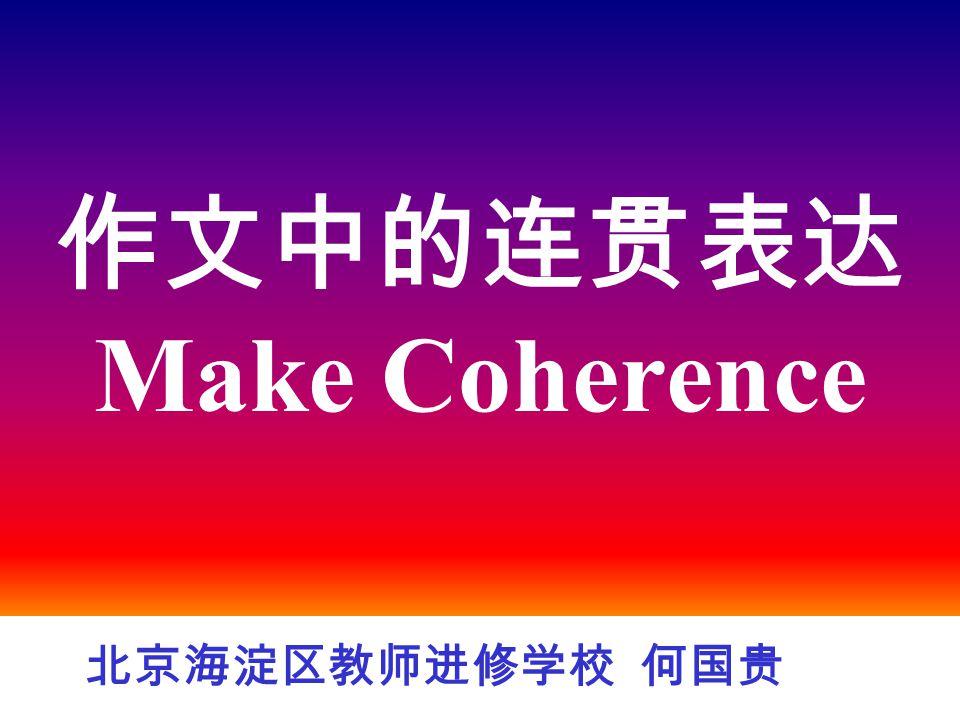 作文中的连贯表达 Make Coherence 北京海淀区教师进修学校 何国贵