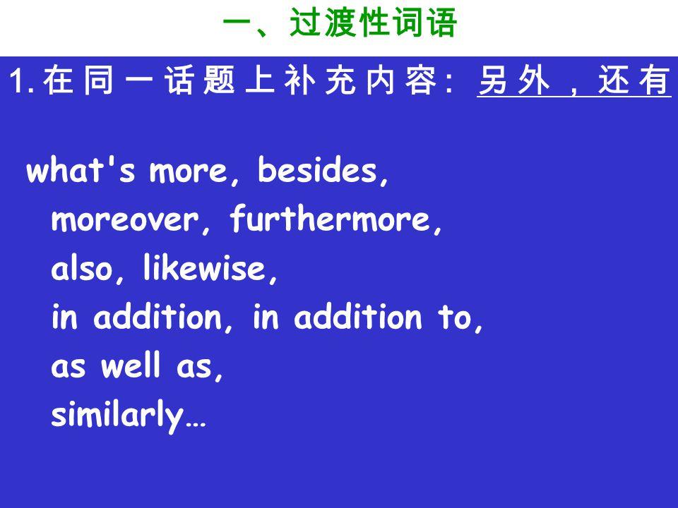 一、过渡性词语 1.