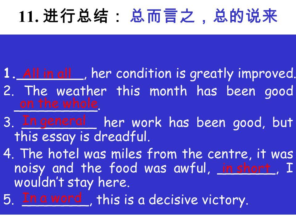 11.进行总结: 总而言之,总的说来 all in all, on the whole, in general, in short, in a word.