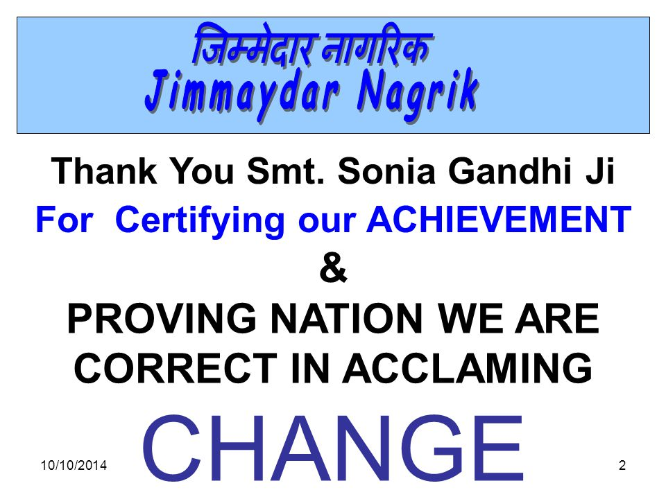 10/10/20142 Thank You Smt. Sonia Gandhi Ji For Certifying our ACHIEVEMENT & PROVING NATION WE ARE CORRECT IN ACCLAMING CHANGE