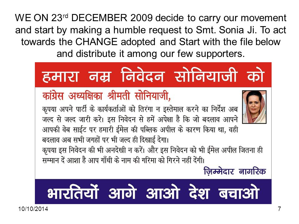 10/10/20147 WE ON 23 rd DECEMBER 2009 decide to carry our movement and start by making a humble request to Smt.