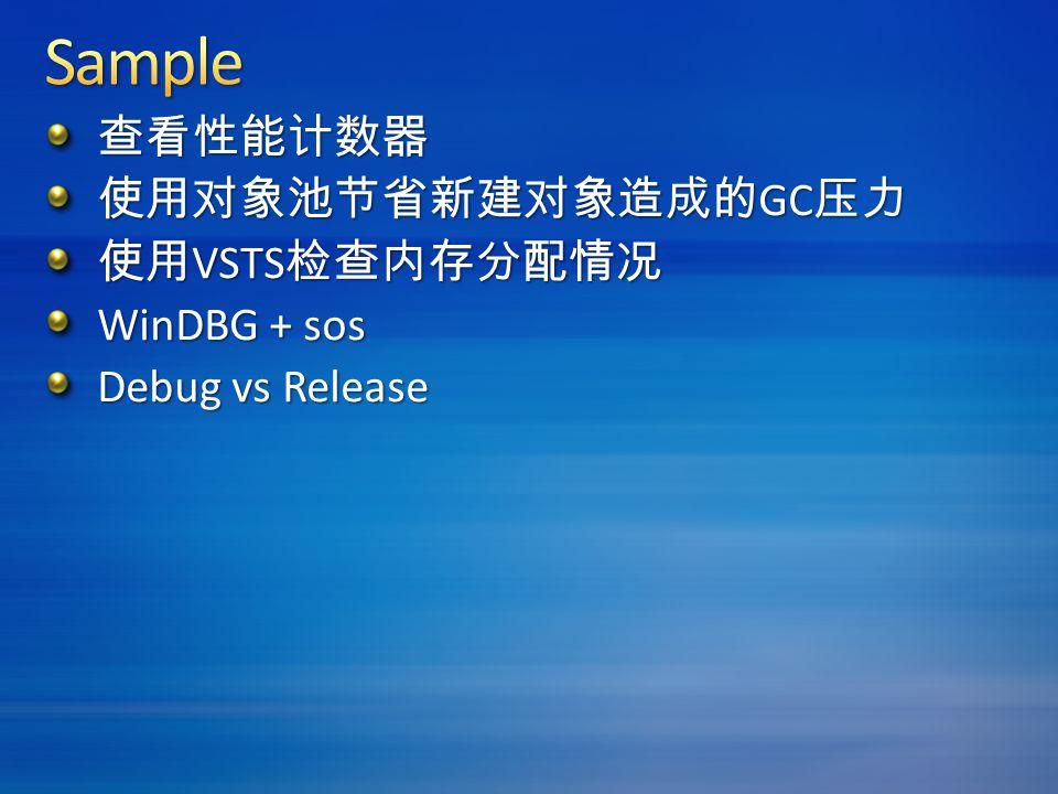 查看性能计数器 使用对象池节省新建对象造成的 GC 压力 使用 VSTS 检查内存分配情况 WinDBG + sos Debug vs Release