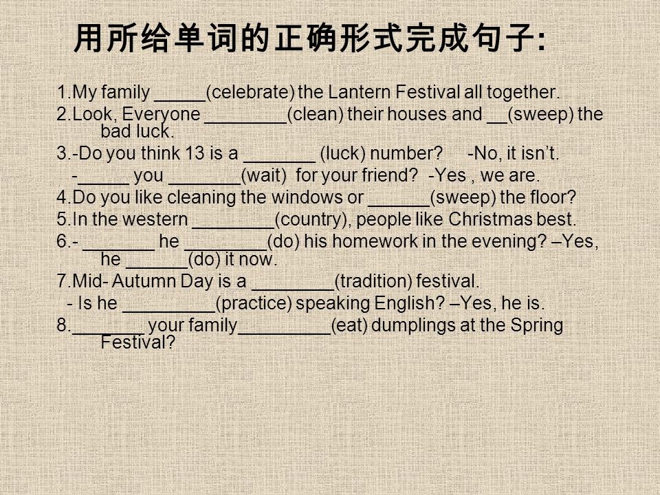 用所给单词的正确形式完成句子 : 1.My family _____(celebrate) the Lantern Festival all together.