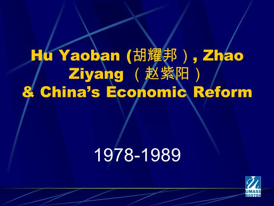 Hu Yaoban ( 胡耀邦), Zhao Ziyang (赵紫阳) & China's Economic Reform 1978-1989