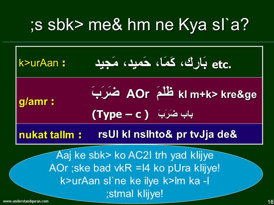 16 www.understandquran.com ;s sbk> me& hm ne Kya sI`a.