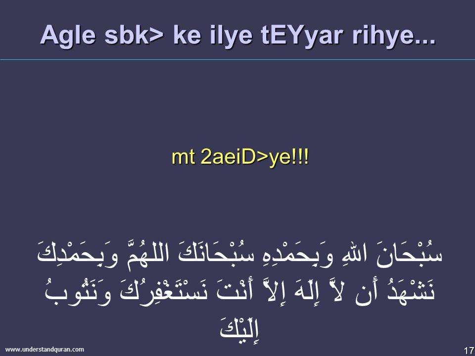 17 www.understandquran.com Agle sbk> ke ilye tEYyar rihye...