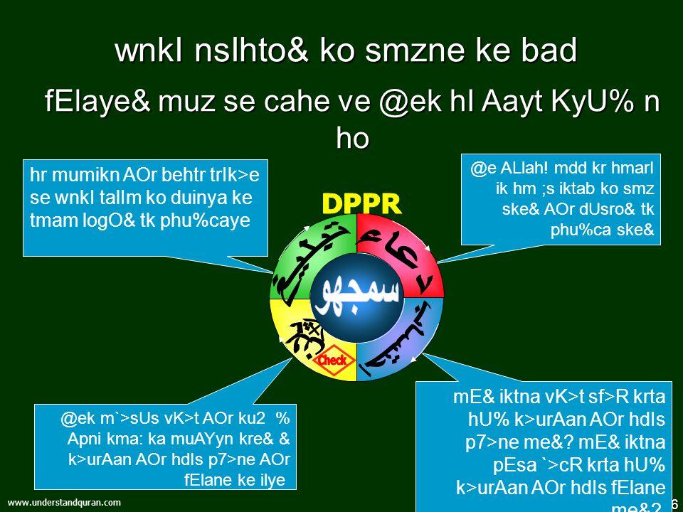 6 www.understandquran.com wnkI nsIhto& ko smzne ke bad wnkI nsIhto& ko smzne ke bad mE& iktna vK>t sf>R krta hU% k>urAan AOr hdIs p7>ne me&.