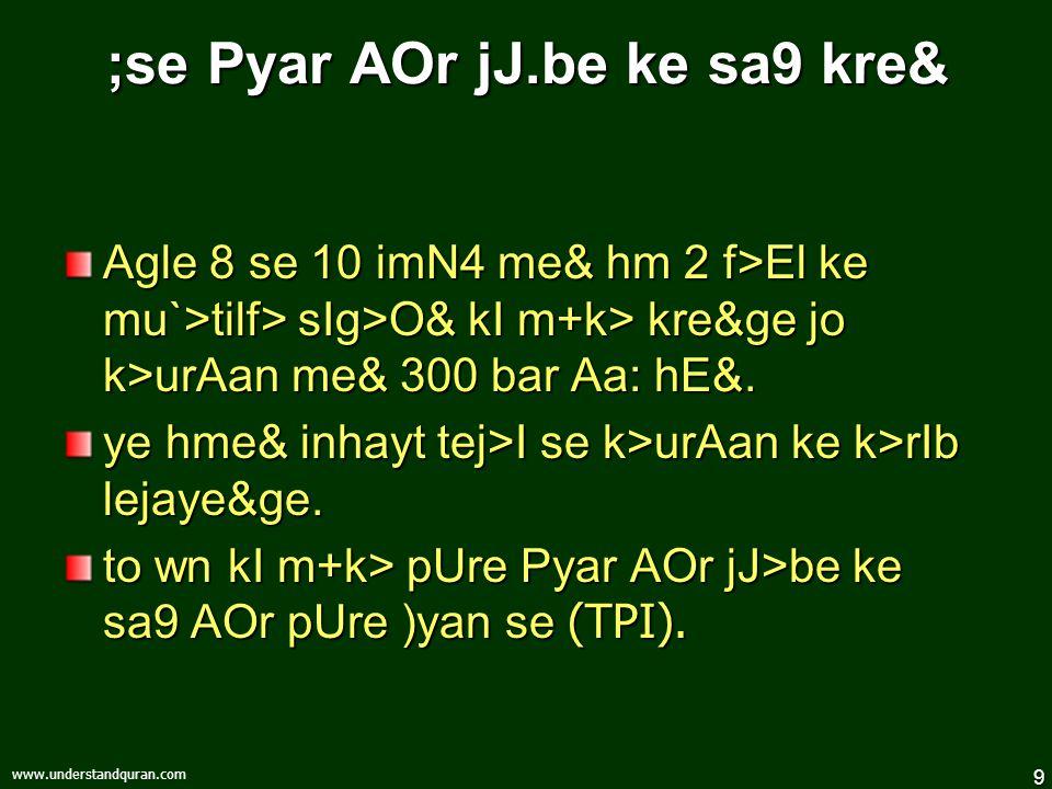 9 www.understandquran.com ;se Pyar AOr jJ.be ke sa9 kre& Agle 8 se 10 imN4 me& hm 2 f>El ke mu`>tilf> sIg>O& kI m+k> kre&ge jo k>urAan me& 300 bar Aa: hE&.