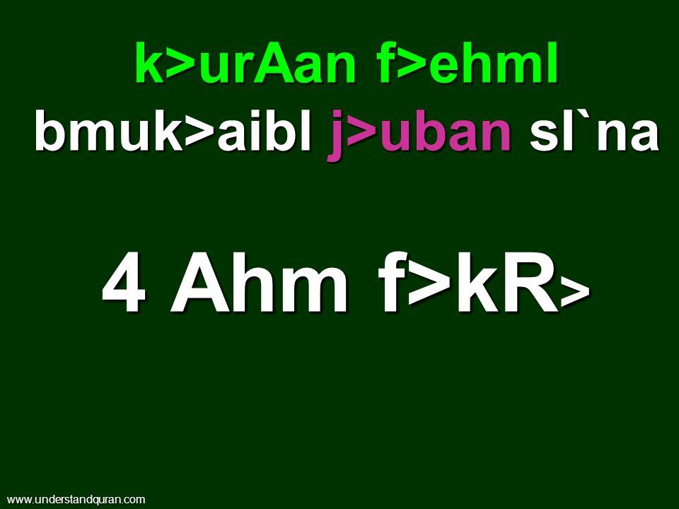 k>urAan f>ehmI bmuk>aibl j>uban sI`na 4 Ahm f>kR > www.understandquran.com