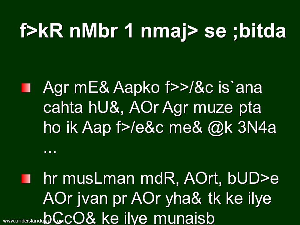 f>kR nMbr 1 nmaj> se ;bitda www.understandquran.com Agr mE& Aapko f>>/&c is`ana cahta hU&, AOr Agr muze pta ho ik Aap f>/e&c me& @k 3N4a...