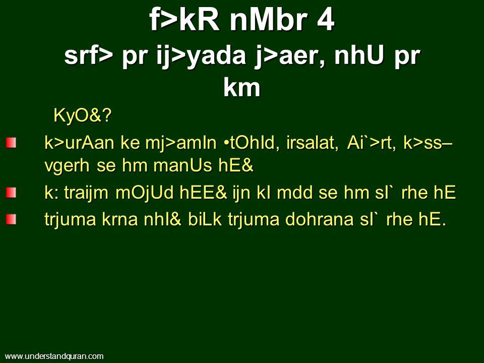 f>kR nMbr 4 srf> pr ij>yada j>aer, nhU pr km KyO&.