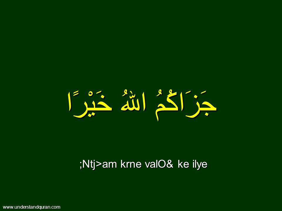 جَزَاكُمُ اللهُ خَيْرًا ;Ntj>am krne valO& ke ilye www.understandquran.com