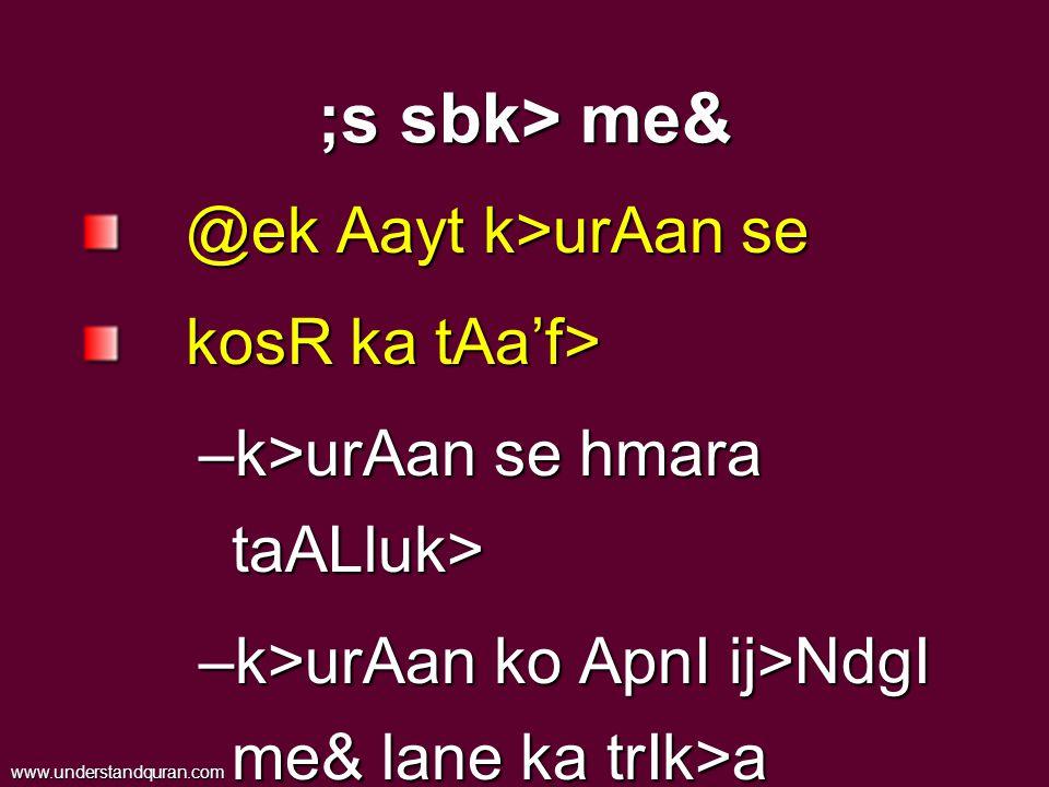 ;s sbk> me& @ek Aayt k>urAan se kosR ka tAa'f> –k>urAan se hmara taALluk> –k>urAan ko ApnI ij>NdgI me& lane ka trIk>a www.understandquran.com