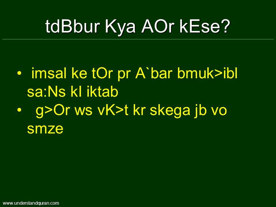 tdBbur Kya AOr kEse.