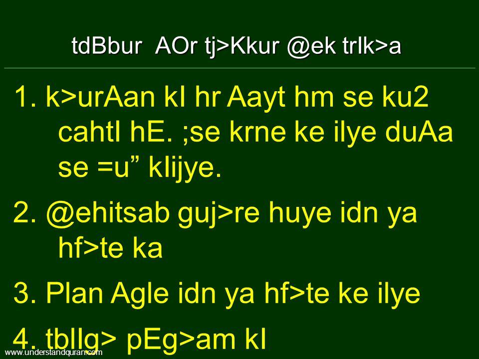 tdBbur AOr tj>Kkur @ek trIk>a 1. k>urAan kI hr Aayt hm se ku2 cahtI hE.