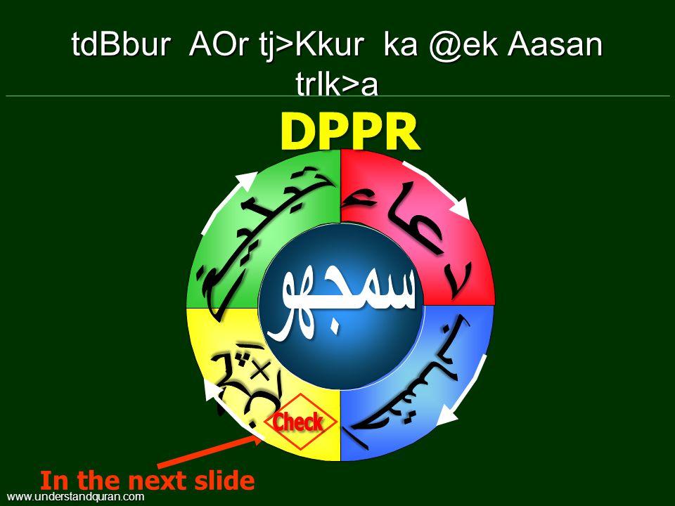 tdBbur AOr tj>Kkur ka @ek Aasan trIk>a In the next slide www.understandquran.com