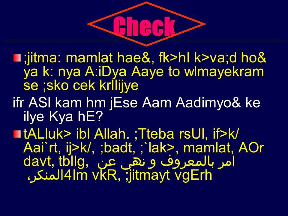Check ;jitma: mamlat hae&, fk>hI k>va;d ho& ya k: nya A:iDya Aaye to wlmayekram se ;sko cek krlIijye ifr ASl kam hm jEse Aam Aadimyo& ke ilye Kya hE.