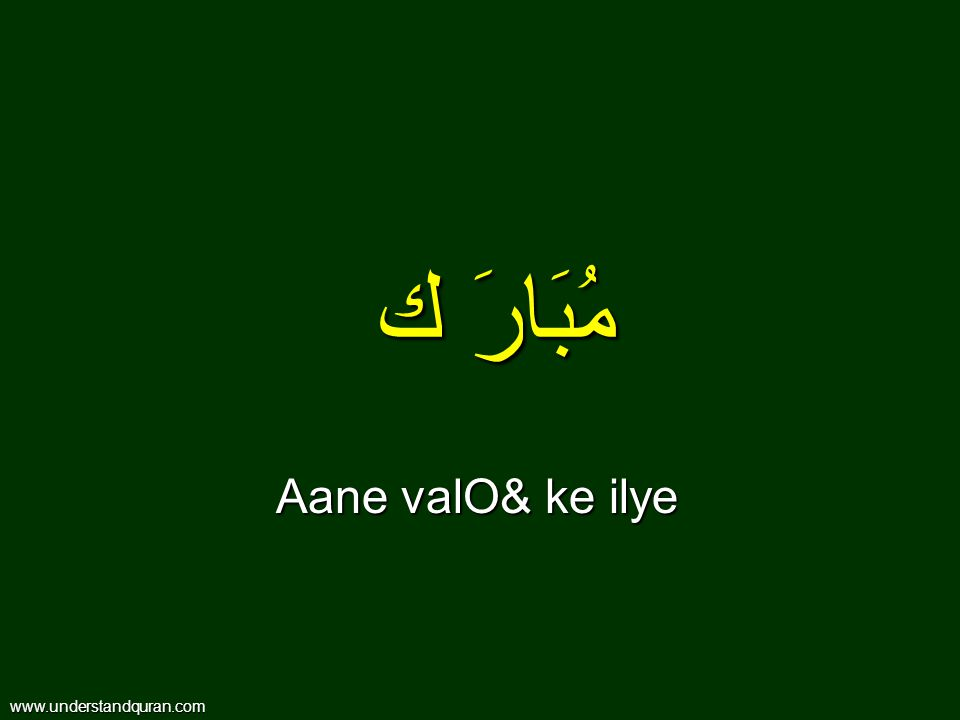 مُبَارَ ك Aane valO& ke ilye www.understandquran.com