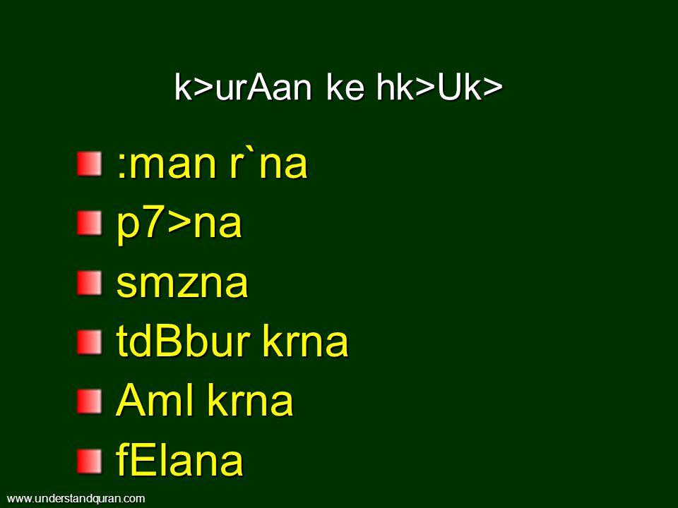 k>urAan ke hk>Uk> :man r`na :man r`na p7>na p7>na smzna smzna tdBbur krna tdBbur krna Aml krna Aml krna fElana fElana www.understandquran.com