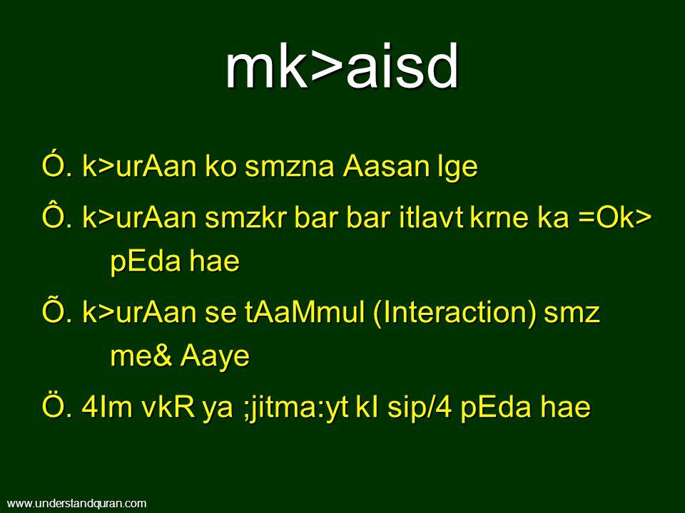 mk>aisd Ó. k>urAan ko smzna Aasan lge Ô. k>urAan smzkr bar bar itlavt krne ka =Ok> pEda hae Õ.