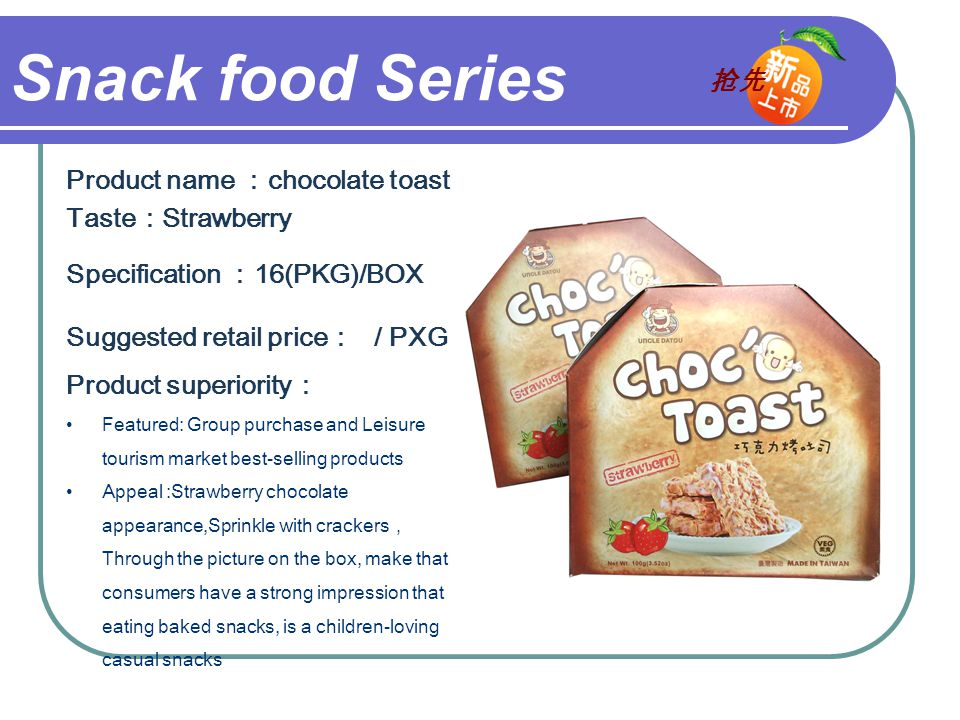Snack food Series Product name : chocolate toast Taste : Strawberry Specification : 16(PKG)/BOX Suggested retail price : / PXG Product superiority : F