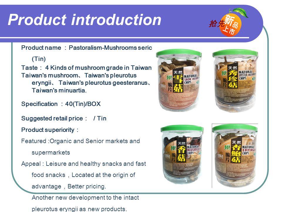 Product introduction Product name : Pastoralism-Mushrooms serice (Tin) Taste : 4 Kinds of mushroom grade in Taiwan Taiwan's mushroom 、 Taiwan's pleuro