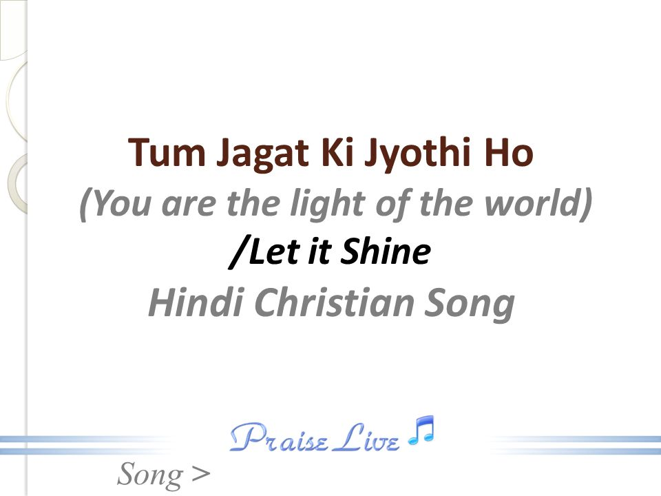 Song > Tum Jagat Ki Jyothi Ho (You are the light of the world) /Let it Shine Hindi Christian Song