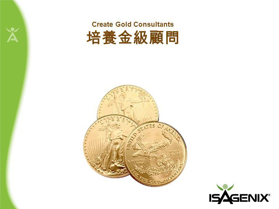 Create Gold Consultants 培養金級顧問