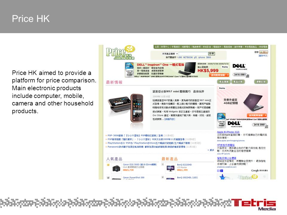 Price HK Price HK aimed to provide a platform for price comparison. Main electronic products include computer, mobile, camera and other household prod