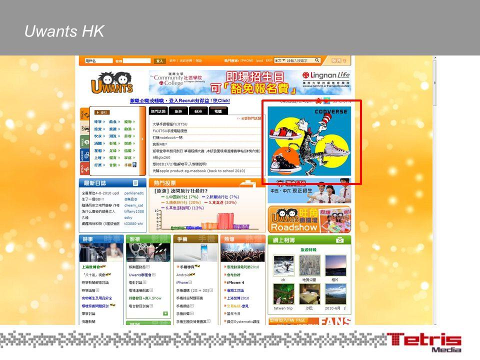Uwants HK