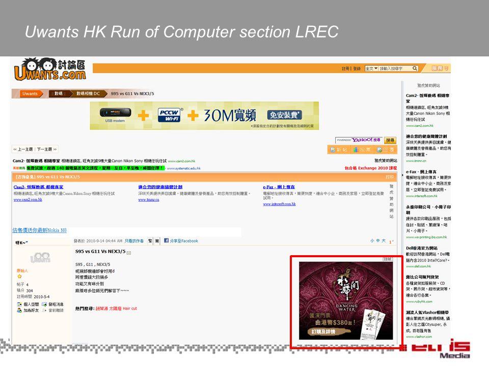 Uwants HK Run of Computer section LREC
