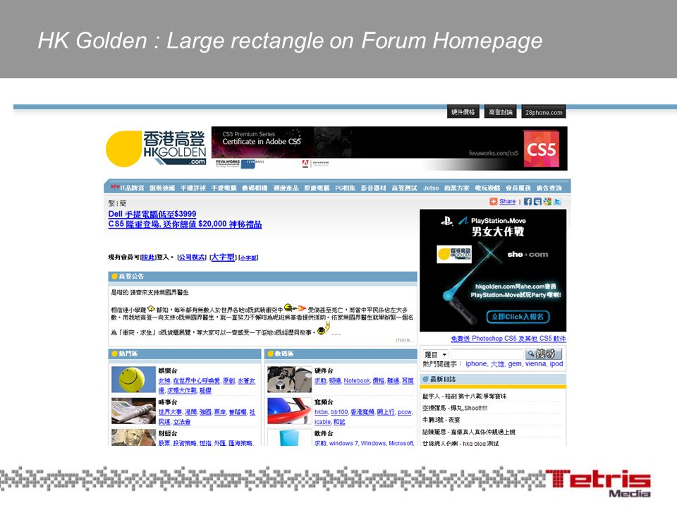 HK Golden : Large rectangle on Forum Homepage