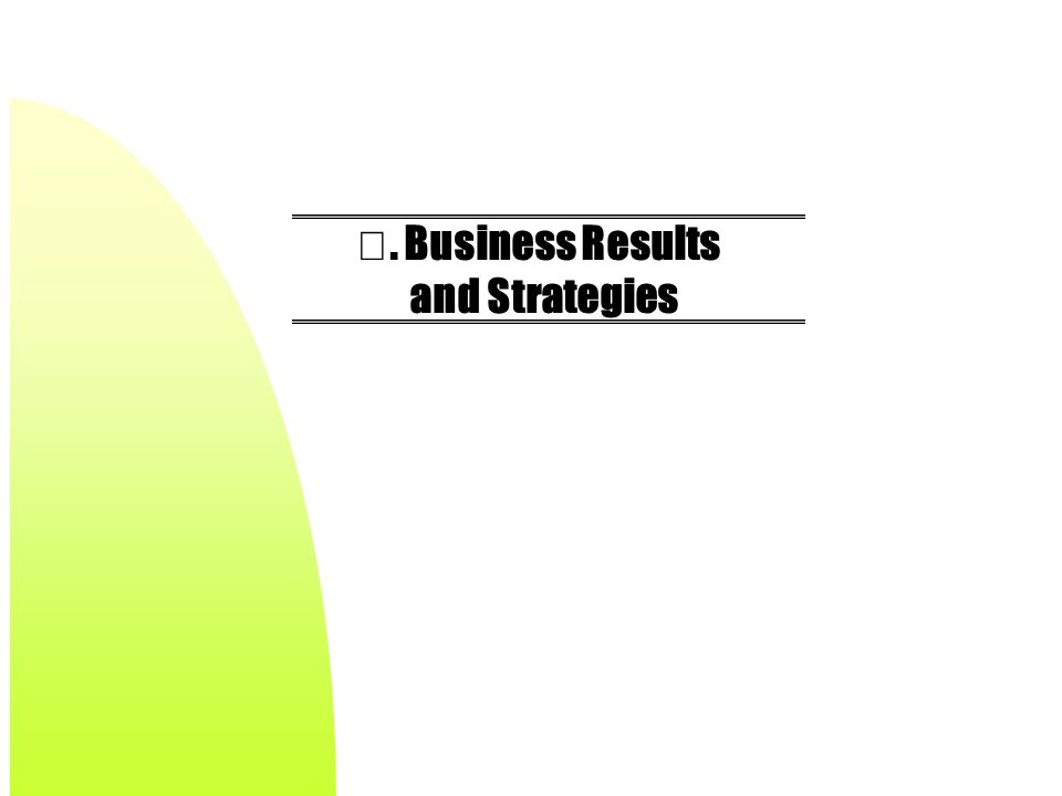 Ⅳ. Business Results and Strategies