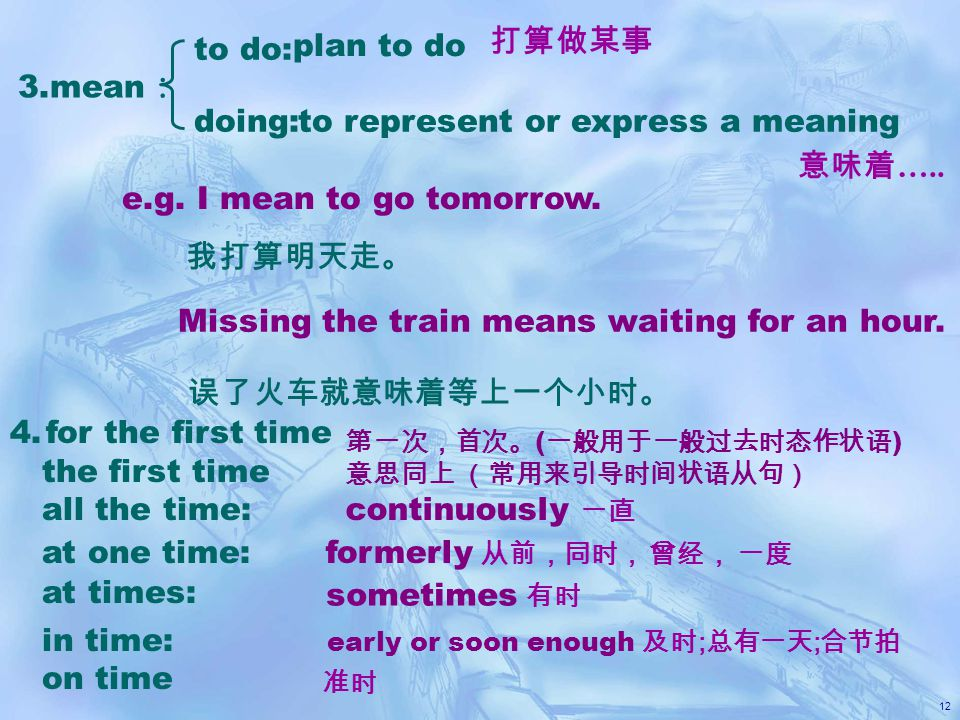 12 3.mean : to do: doing: plan to do to represent or express a meaning 打算做某事 意味着 …..