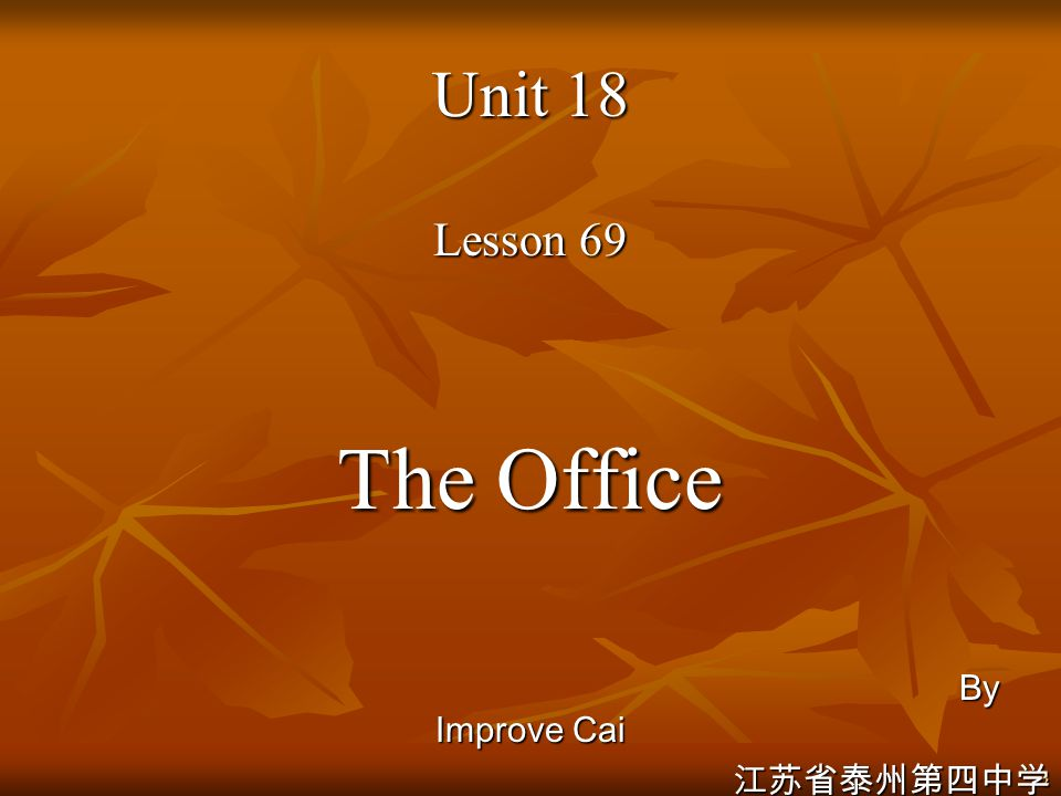 2 Unit 18 Lesson 69 The Office By Improve Cai By Improve Cai江苏省泰州第四中学