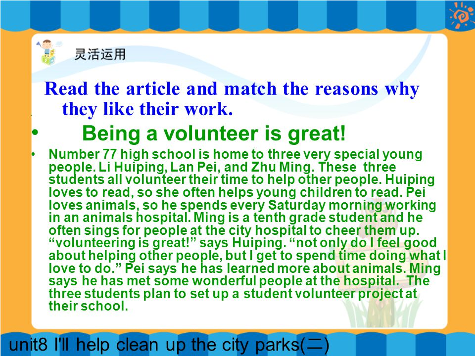 unit8 I ll help clean up the city parks( 二 ) Being a volunteer is great.