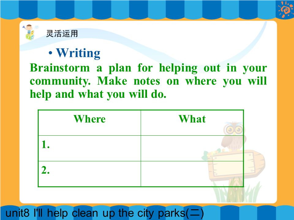 unit8 I ll help clean up the city parks( 二 ) Brainstorm a plan for helping out in your community.