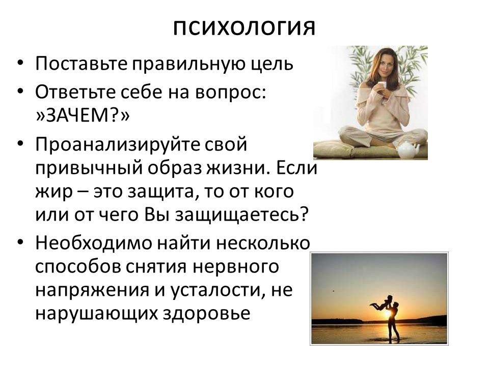 психология Поставьте правильную цель Ответьте себе на вопрос: »ЗАЧЕМ?» Проанализируйте свой привычный образ жизни.