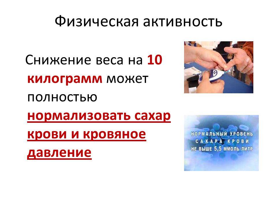 Физическая активность Снижение веса на 10 килограмм может полностью нормализовать сахар крови и кровяное давление
