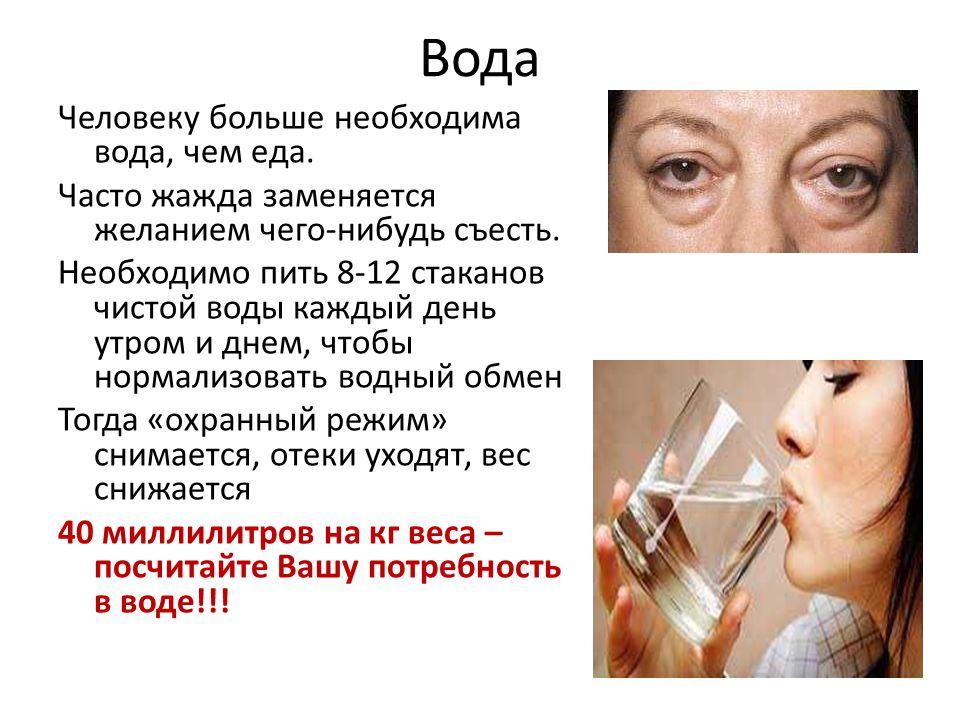 Вода Человеку больше необходима вода, чем еда. Часто жажда заменяется желанием чего-нибудь съесть.