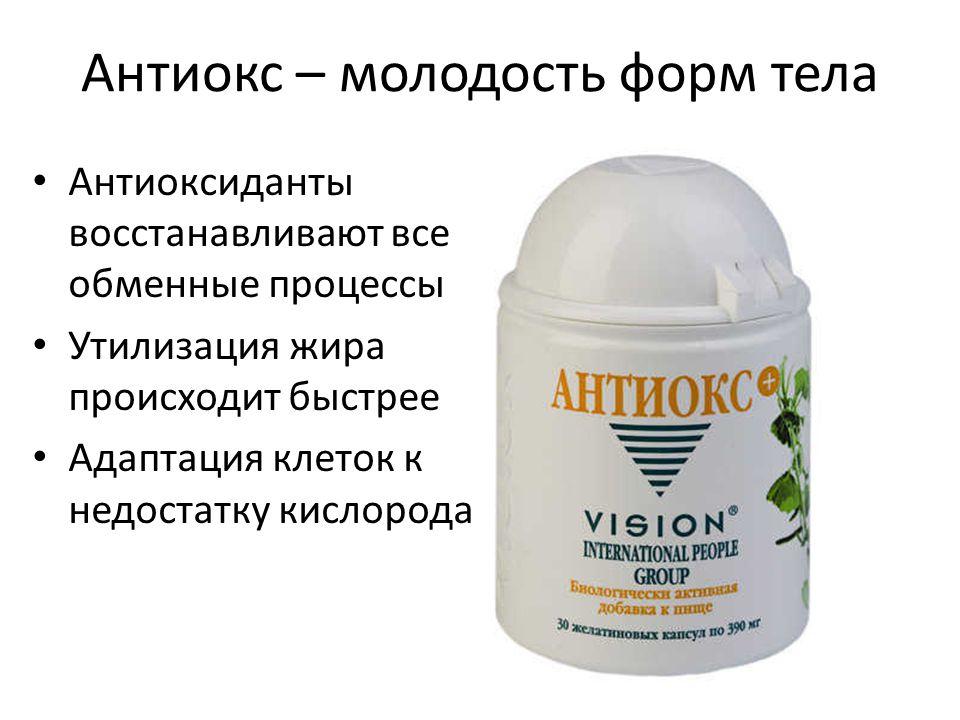 Антиоксиданты восстанавливают все обменные процессы Утилизация жира происходит быстрее Адаптация клеток к недостатку кислорода Антиокс – молодость форм тела