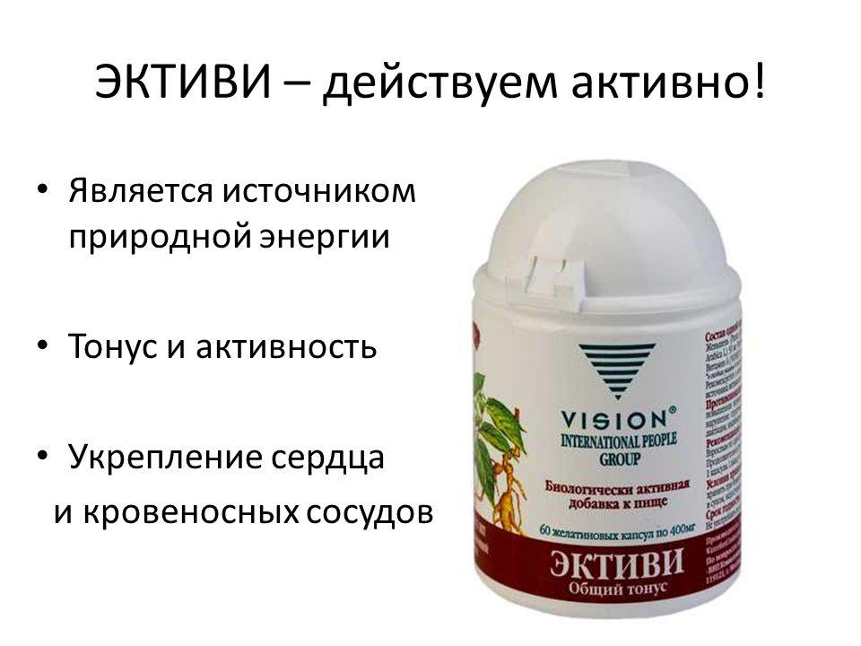 Является источником природной энергии Тонус и активность Укрепление сердца и кровеносных сосудов ЭКТИВИ – действуем активно!