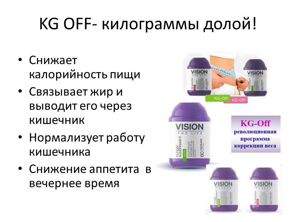 KG OFF- килограммы долой.