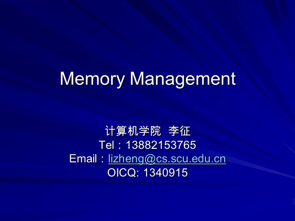 Memory Management 计算机学院 李征 Tel : 13882153765 Email : lizheng@cs.scu.edu.cn lizheng@cs.scu.edu.cn OICQ: 1340915