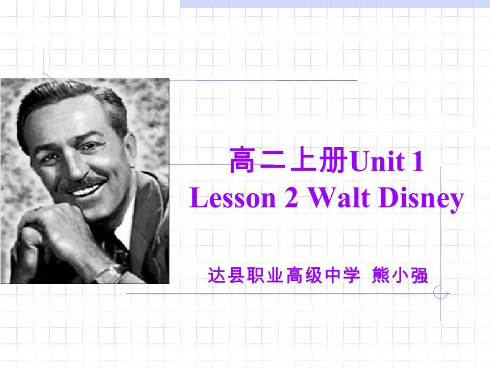 高二上册 Unit 1 Lesson 2 Walt Disney 达县职业高级中学 熊小强