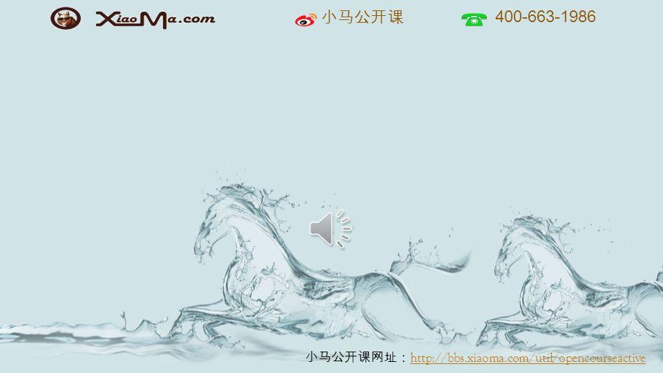 小马公开课 400-663-1986 小马公开课网址: http://bbs.xiaoma.com/util/opencourseactive http://bbs.xiaoma.com/util/opencourseactive Franchising Many popular and well-