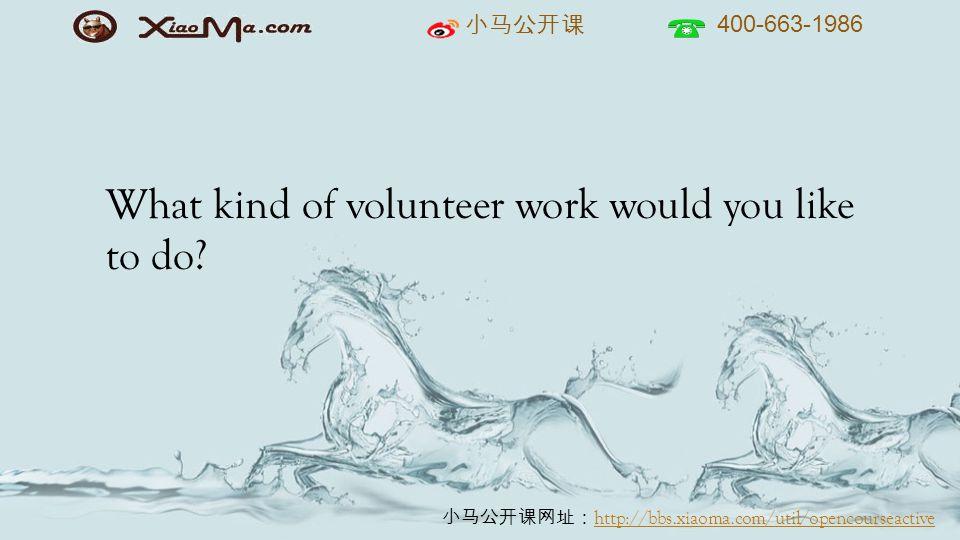 小马公开课 400-663-1986 小马公开课网址: http://bbs.xiaoma.com/util/opencourseactive http://bbs.xiaoma.com/util/opencourseactive Agree or disagree that artists like musicians have played a very important role in our life