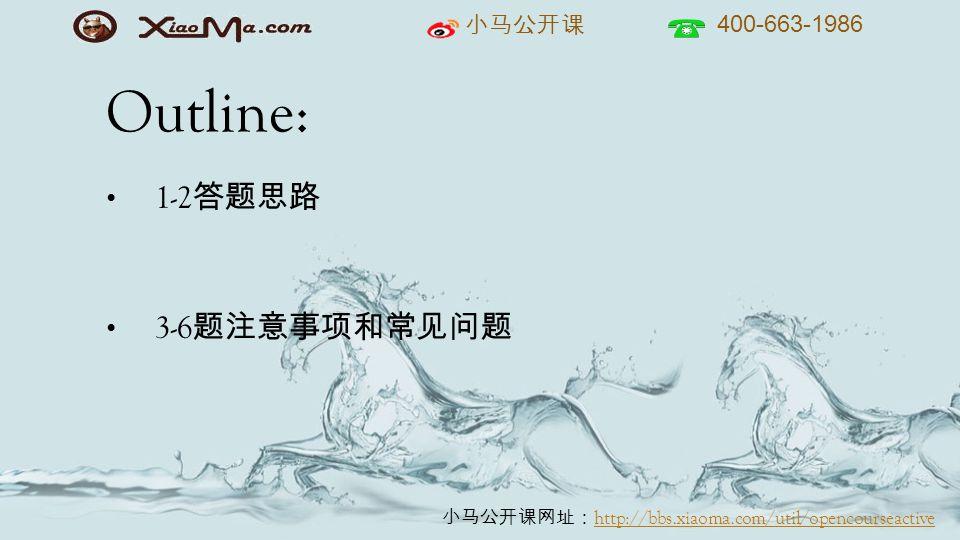 小马公开课 400-663-1986 小马公开课网址: http://bbs.xiaoma.com/util/opencourseactive http://bbs.xiaoma.com/util/opencourseactive Describe an interesting style of c